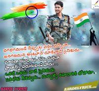 Sarileru Neekevvaru Title Song Lyrics From Sarileru Neekevvaru 2019 Telugu Movie In 2020 Lyrics Song Lyrics Songs