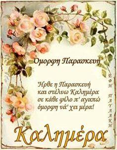 Greek Quotes, Good Morning, Love, Buen Dia, Amor, Bonjour, Good Morning Wishes