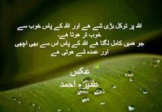 Novel: Aks Writer: Umera Ahmed