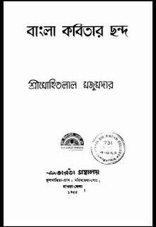 বল কবত ছনদ মহতলল মজমদর Bangla Kobitar