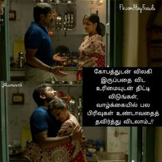 Tamil Love Quotes, Love Quotes With Images, Cute Love Quotes, Good Life Quotes, Film Quotes, Sad Quotes, Inspirational Quotes, Photo Quotes, Picture Quotes