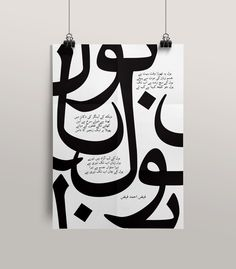 Urdu Typography by Furqan Jawed, via Behance