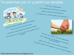 Δραστηριότητες, παιδαγωγικό και εποπτικό υλικό για το Νηπιαγωγείο & το Δημοτικό: Τετράστιχα για τη γιορτή του πατέρα (17 Ιουνίου 20...