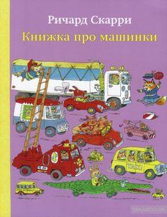 Купить книгу Книжка про машинки (Ричард Скарри) - 978-5-00074-064-4   Интернет-магазин Yakaboo.ua