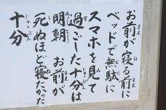 あなたが寝る前にベッドで無駄にスマホを見て過ごした10分は 明朝あなたが死ぬほど寝たかった10分 Japanese Funny, Japanese Quotes, Wise Quotes, Famous Quotes, Inspirational Quotes, Japanese Language Learning, Japanese Calligraphy, Life Words, Magic Words