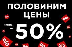 """‼️ДА ЗДРАВСТВУЕТ РАСПРОДАЖА‼️  Заходите к нам на сайт в раздел """"РАСПРОДАЖА"""" Оформляйте заказы Мы доставляем по всей России и зарубеж  🔻Street-story.ru  #streetstory #streetstorystore #streetstory20 #sale #распродажа #скидки #50%"""