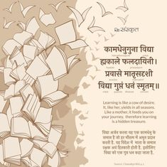 Chanakya Niti Sanskrit Sloks with Meaning in Hindi: This article covers the most useful Shloks from Chanakya Neeti. Explained in Hindi & English Chankya Quotes Hindi, Sanskrit Quotes, Sanskrit Mantra, Gita Quotes, Vedic Mantras, Hindu Mantras, Sanskrit Words, Yoga Mantras, Qoutes
