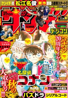 Read manga Detective Conan 911: The Kamaitachi's Approach Route online in high quality