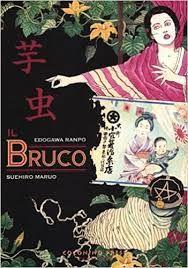 Il Bruco - Ranpo Maruo, Coconino Press, 2009