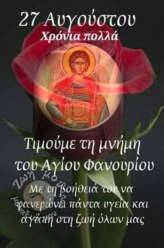 Greek Quotes, Religion, Prayers, Funny Quotes, Movie Posters, Wallpapers, Decor, Funny Phrases, Decoration