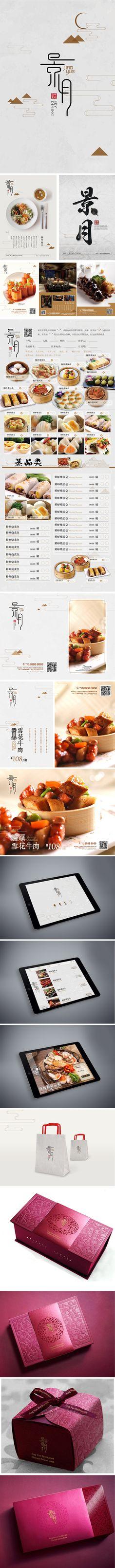 From the internet Ci Design, Word Design, Menu Design, Layout Design, Dm Poster, Poster Design, Chinese Typography, Typography Logo, Asian Design