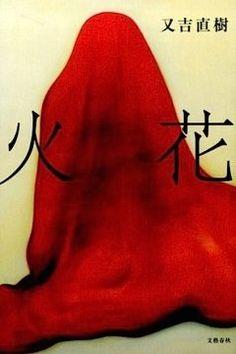 2015年に火花で芥川賞を受賞した又吉直樹さんがまた小説を書くらしい  芸人にも関わらず小説しかも純文学での受賞と異例さが話題になりましたが 真価を問われる2作目という訳ですね  NHKスペシャルで第二作の執筆に密着した又吉直樹第二作への苦闘 仮が2月26日(日) に放送予定のようです  火花でファンになった人又吉さんが好きな人は必見でしょう  番組案内 http://ift.tt/2iZunpC