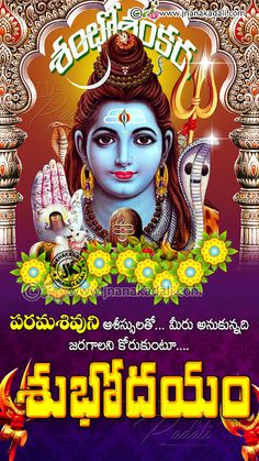 Lord Shiva Blessings on Monday-Shiva Stotram with hd wallpapers-Good Morning Telugu Quotes Good Morning Spiritual Quotes, Shiva Stotram, Hd Wallpaper Quotes, Wallpapers, Happy Ganesh Chaturthi Wishes, Happy Independence Day Quotes, Lord Shiva Family, Lord Shiva Painting, Wishes Messages