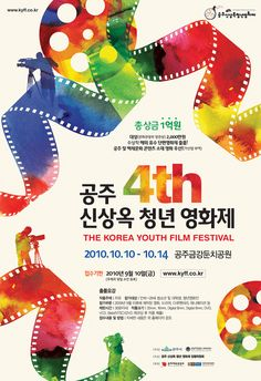 korean film festival posters    I love the use of watercolours and negative images.