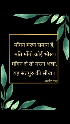 Good Morning Flowers Quotes, Good Morning Wishes Quotes, Sanskrit Quotes, Gita Quotes, Good Thoughts Quotes, Good Life Quotes, Hindi Quotes On Life, Spiritual Quotes, Motivational Picture Quotes