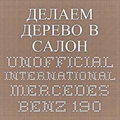 ДЕЛАЕМ ДЕРЕВО В САЛОН. - Unofficial International Mercedes-Benz 190 w201 Club & Forum