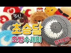 [뜨신] 초승달 호빵 수세미 만들기! 창작도안! crescent moon crochet dish scrubby! - YouTube Diy Crochet, Crochet Hats, Knitting Patterns, Crochet Patterns, Baby Socks, Knitting Socks, Paracord, Embroidery, Sewing
