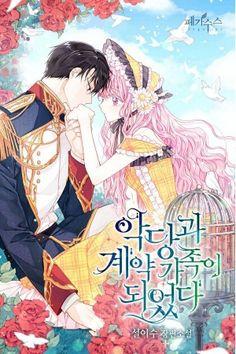 Convirtiéndose en la familia del villano - One_shot - LectorManga Animes Online, Online Manga, Anime Couples Manga, Manga Anime, Anime Harem, Romantic Manga, Manga Collection, Manga List, Fantasy Romance