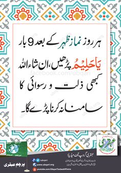 Allah hum sb ko deen or duniya dono ki rusvai se baccaye Ameen Duaa Islam, Islam Hadith, Allah Islam, Islam Quran, Alhamdulillah, Hadith Quotes, Muslim Quotes, Urdu Quotes, Allah Quotes