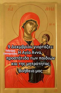 Saint Name Day, Greek Icons, Motivational Quotes, Inspirational Quotes, Orthodox Christianity, Facebook Humor, Orthodox Icons, Life Is Like, Savior
