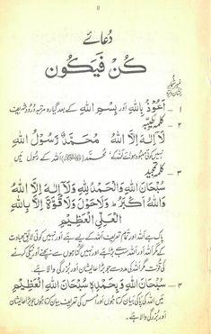 Beautiful Quotes About Allah, Quran Quotes Love, Quran Quotes Inspirational, Allah Quotes, Islamic Love Quotes, Islamic Phrases, Islamic Messages, Prayer Verses, Quran Verses