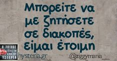 Greek Memes, Greek Quotes, Favorite Quotes, Best Quotes, Funny Quotes, Funny Statuses, Word 2, Summer Quotes, Greek Words