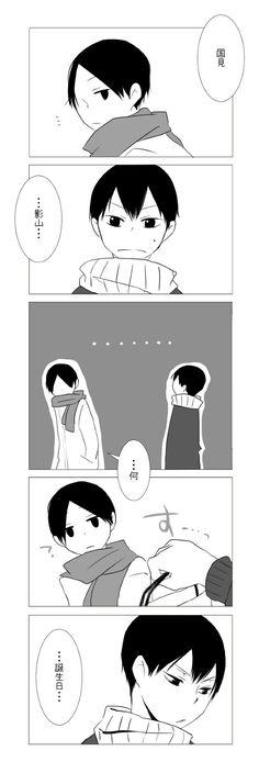 Haikyuu Kageyama Kunimi