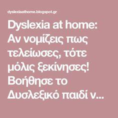 Dyslexia at home: Αν νομίζεις πως τελείωσες, τότε μόλις ξεκίνησες! Βοήθησε το Δυσλεξικό παιδί να καταλάβει Τι διάβασε!