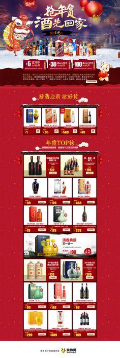 酒仙网抢年货专题,来源自黄蜂网http://woofeng.cn/
