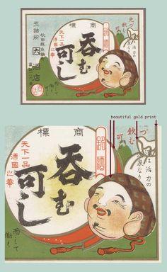 戦前の日本酒ラベル,昭和レトロ,大黒様,福の神