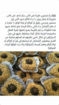 Arabic Sweets, Arabic Food, Moroccan Desserts, Cookie Do, Oreo Cheesecake, Food Humor, Pasta, Cake Cookies, Delicious Desserts