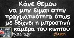 Κάνε θέμου να μην είμαι στην πραγματικότητα Funny Greek, Funny Statuses, Strange Photos, Greek Quotes, True Words, Lol, Funny Images, Favorite Quotes, Life Is Good