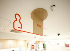川越クレアモール献血ルーム Sign 2012 埼玉県川越市、川越駅まえの 「川越クレアモール献血ルーム」の サインデザインを担当しました。