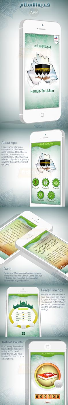 Now you don't need to download many apps for different Islamic features. Hadiya tul Islam is the first Islamic App for iPhone  Android having all the features you were waiting for.