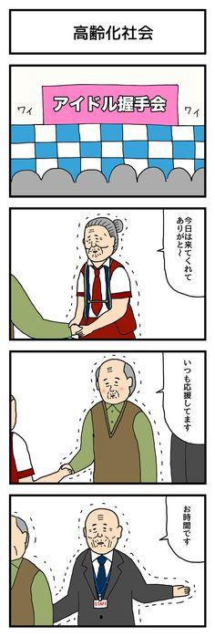 高齢化社会 | WANI BOOKOUT|ワニブックスのWEBマガジン|ワニブックアウト