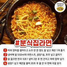 Korean Food, Tapas, Deserts, Meals, Cooking, Recipes, Food, Kitchens, Kitchen