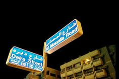 Image result for arabic street signs Learning Arabic, Street Furniture, Street Signs, Signage, Dubai, Billboard, Signs, Outside Furniture