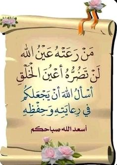 Beautiful Morning Messages, Good Morning Messages, Good Morning Quotes, Islamic Phrases, Islamic Quotes, Arabic Quotes With Translation, Crochet Bag Tutorials, Quotes For Book Lovers, Love Dad