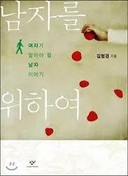 남자를 위하여/김형경 Call Number: KOR 155.332 KIM [Feb 2014]