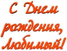 """надписи """"с днем рождения, любимый Олег"""", страница 16"""