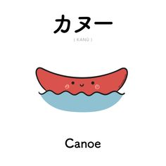 Learn Japanese, one word at a time! Cute Japanese Words, Learn Japanese Words, Japanese Phrases, Study Japanese, Japanese Culture, Japanese Symbol, Japanese Kanji, Hiragana, Japanese Etiquette