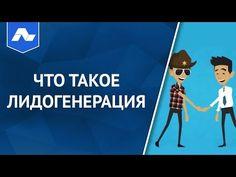ХОТИТЕ ОБОГНАТЬ КОНКУРЕНТОВ И УВЕЛИЧИТЬ ПРОДАЖИ? http://leadelit.blogspot.ru/
