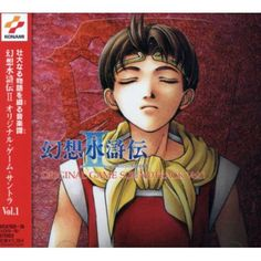 Shop Genso Suikoden II, Vol. 1 [CD] at Best Buy. Find low everyday prices and buy online for delivery or in-store pick-up. Suikoden, Job 1, First Job, Beautiful Morning, Tower Records, Kids Playing, Cool Things To Buy, Dancer, Adventure