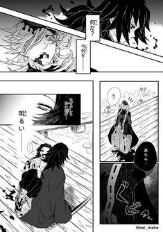 Read from the story Kimetsu no Yaiba Doujinshi by KNhich (Tuyệt Thế Hoa Cúc) with reads. Anime Demon, Manga Anime, Kodomo No Omocha, Albert Wesker, English Short Stories, Reborn Katekyo Hitman, Asuna, Animated Cartoons, Slayer Anime