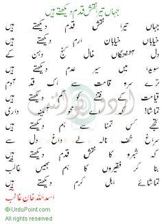 جہاں تیرا نقش قدم دیکھتے ہیں، اسداللہ خان غالب