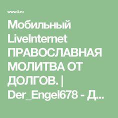 Мобильный LiveInternet ПРАВОСЛАВНАЯ МОЛИТВА ОТ ДОЛГОВ. | Der_Engel678 - Дневник Der_Engel678 |