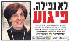 Hesped de Mme Sarah Halimi, assassinée (Rav Daniel ABDELHAK) - http://torahbox.com/RGV9