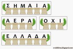 Greek Language, Second Language, Christmas Treat Bags, 28th October, Autumn Activities, Baby, October, Greek, Baby Humor