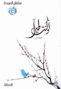 تحميل كتاب لو كنت طيرا Pdf سلمان العودة Ebooks Free Books Arabic Books Books