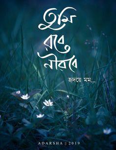 Bengali Art, Bengali Song, Muslim Quotes, Hindi Quotes, Qoutes, Rabindranath Tagore Poem, Couple Wallpaper Relationships, Tagore Quotes, Bangla Love Quotes